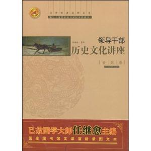 资政卷-领导干部历史文化讲座