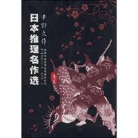 日本推理名作选(梦野久作)卷3