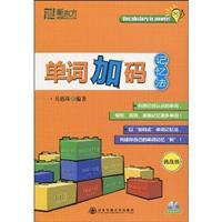 单词加码记忆法-挑战级-本书含MP3