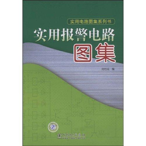 (中国图书网) 实用报警电路图集报价
