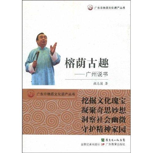榕荫古趣:广州说书