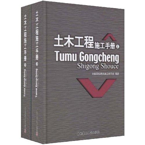 土木工程施工手册(上、下两册)