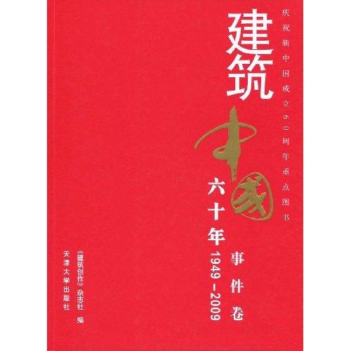 1949-2009-事件卷-建筑中国六十年