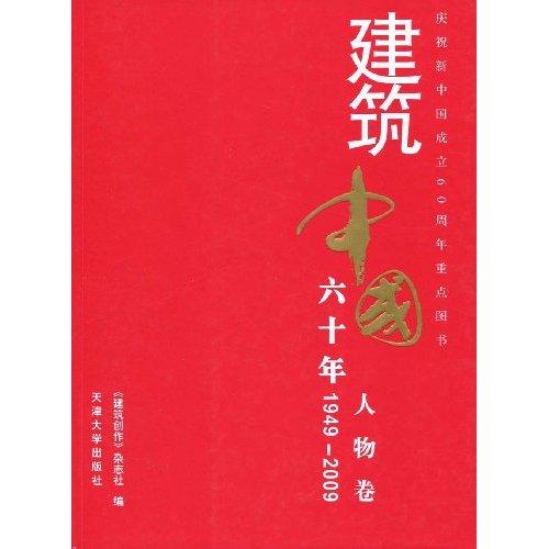 1949-2009-人物卷-建筑中国六十年