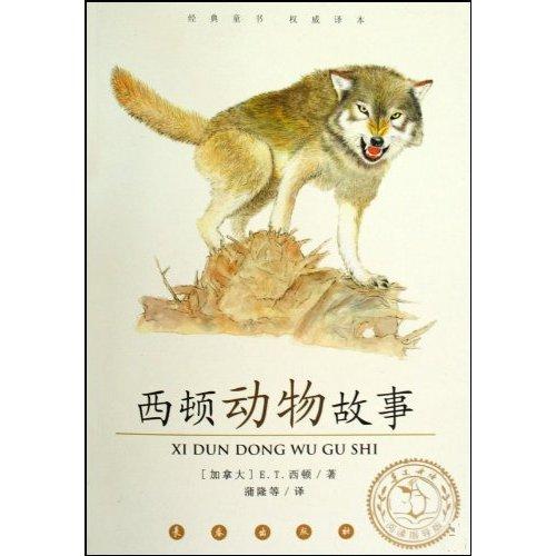 西顿动物故事-阅读指导版图片