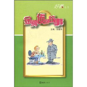 金牌侦探故事-好看丛书