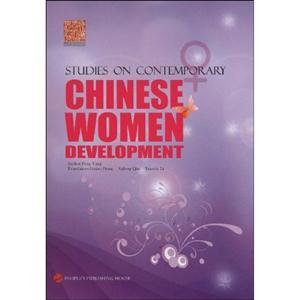 CHINESE WOMEN DEVELOPMENT(当代中国女性发展研究)