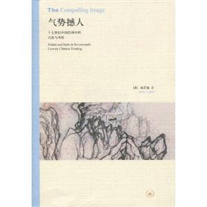 气势撼人(十七世纪中国绘画中的自然与风格)