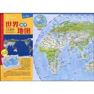 世界地理地图-1:62000000