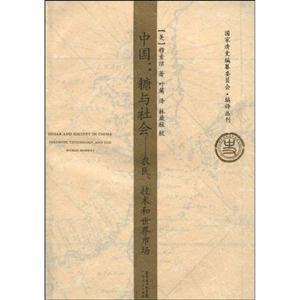 中国-糖与社会-农民.技术和世界市场