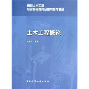 土木工程概论(高校土木工程教材)