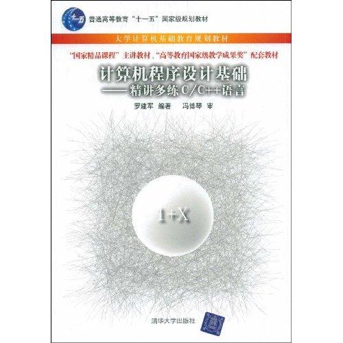 計算機程序設計基礎-精講多練c/c  語言圖片