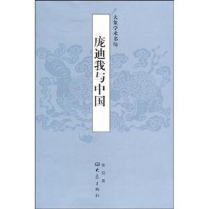"""庞迪我与中国(耶稣会""""适应""""策略研究)"""
