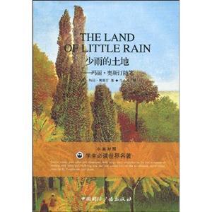 少雨的土地:瑪麗·奧斯汀隨筆-中英對照
