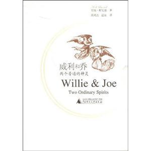 威利和乔-两个普通的神灵