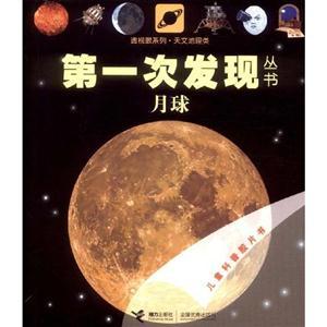 月球-第一次发现丛书