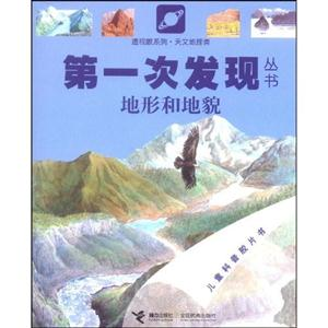 地形和地貌-第一次发现丛书