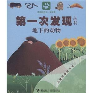 地下的动物-第一次发现丛书