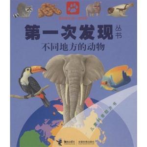 不同地方的动物-第一次发现丛书