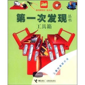 工具箱-第一次发现丛书