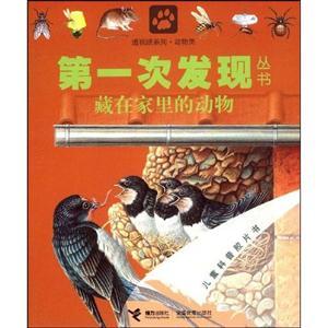 藏在家里的动物-第一次发现丛书