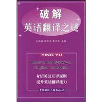 破解英语翻译之迷