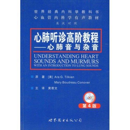 心肺听诊高阶教程:心肺音与杂音.第4版(含光盘)