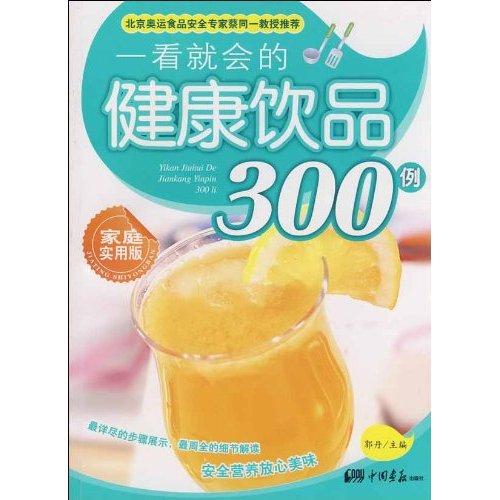 一看就会的健康饮品300例