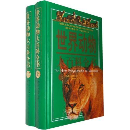 动物百科全书-(上.下)图片