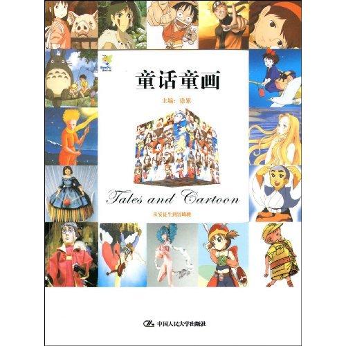 童话童画 从安徒生到宫崎骏