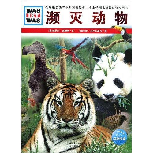 什么是什么 第一集 濒灭动物
