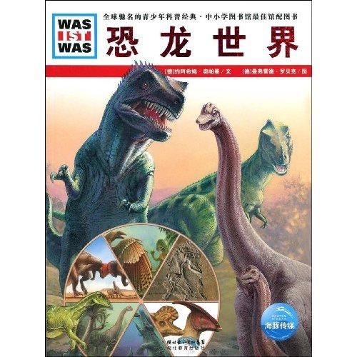 什么是什么 第一集 恐龙世界