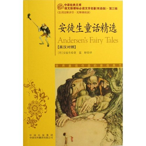 安徒生童话精选(英汉对照)第三辑