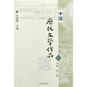 中国�v代文学作品选(中编・第1册)