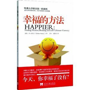 幸福的方法-全新版