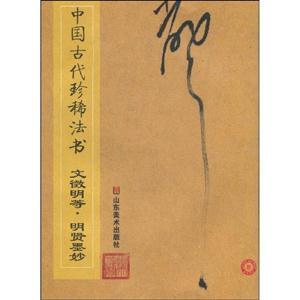 B中国古代珍稀法书-文徽明等 明贤墨妙