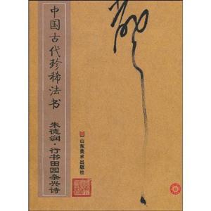 B中国古代珍稀法书-朱德润 行书田园杂兴诗