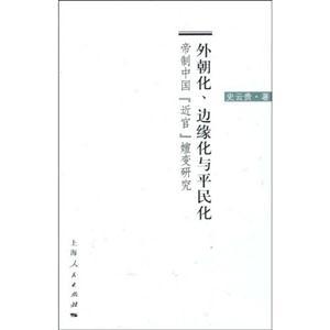 外朝化、边缘化与平民化:帝制中国近官嬗变研究