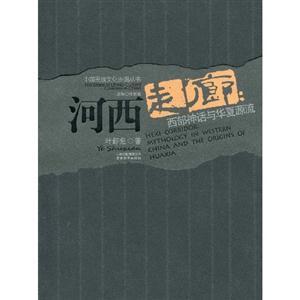 河西走廊-西部神话与华夏源流