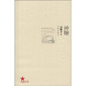 共和国作家文库 神鞭-冯骥才