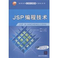JSP编程技术