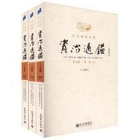 资治通鉴(第五辑)(全三册)(文白对照全译)