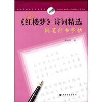 《红楼梦》诗词精选-钢笔行书字帖