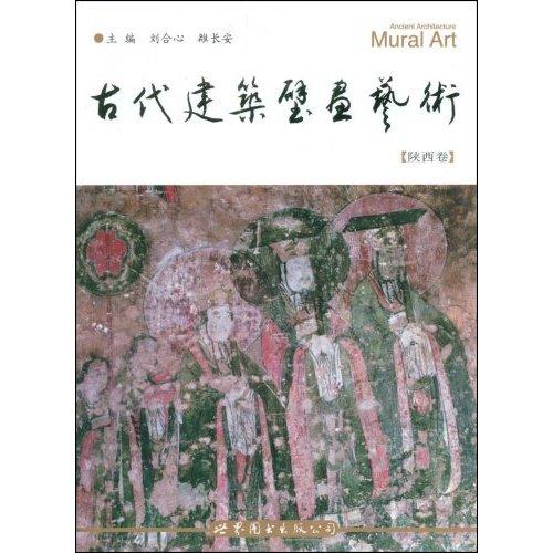 古代建筑壁画艺术 陕西卷 汉英