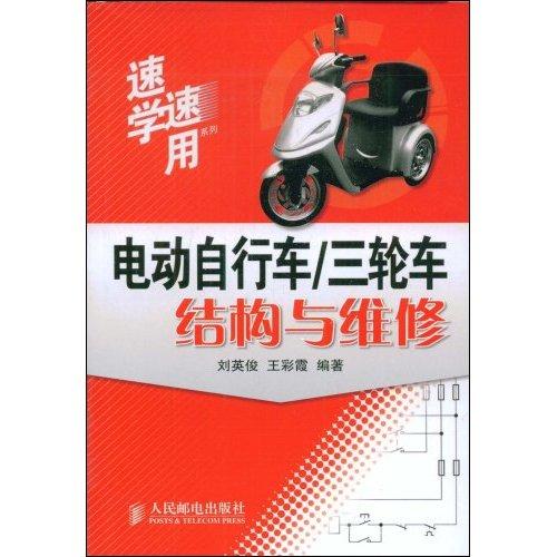 电动自行车/三轮车结构与维修