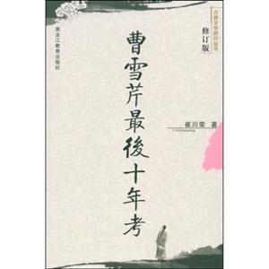 古典研究丛书-曹雪芹最后十年考