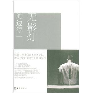 无影灯:渡边淳一自选集