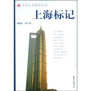 中华人文标志-上海标记