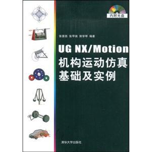 UG NX/Motion机构运动仿真基础及实例
