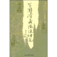古典文学研究丛书-三国演义源流研究